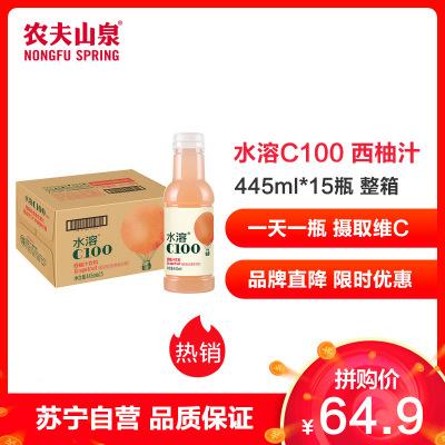 農夫山泉 水溶C100(西柚)混合果汁445ml*15瓶 整箱