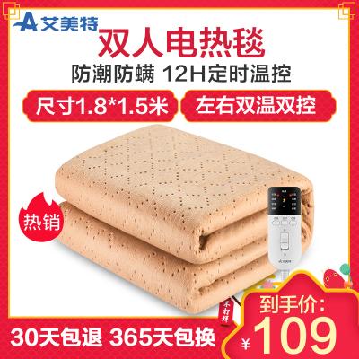 艾美特(Airmate)电热毯 电褥子(1.8*1.5米) 双人双控电热褥 4档温控电褥毯 无纺布 过热断电 防潮除螨