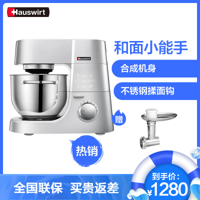 Hauswirt/海氏HM755 家用商用多功能小型旋鈕式和面機攪拌機廚師機打蛋器