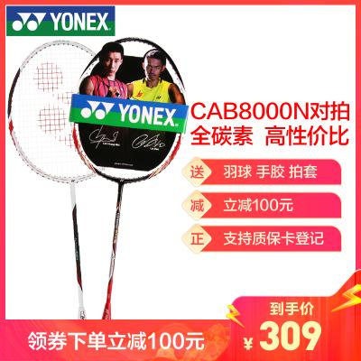 尤尼克斯YONEX羽毛球拍CAB8000N全碳素對拍控球型NR7000I兩支裝雙拍已穿線業余初級情侶初學入門學生顏色隨機
