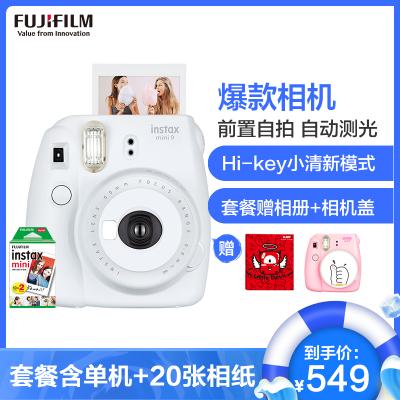 富士(FUJIFILM)INSTAX 拍立得 相機 一次成像膠片相機mini9 煙灰白色套裝 套餐二(含20張相紙)