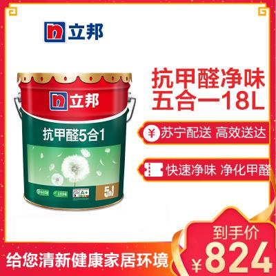 立邦漆 抗甲醛净味五合一乳胶漆 白色内墙面漆水漆油漆涂料18L