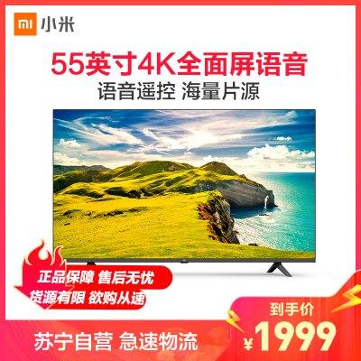 小米(mi)全面屏電視 55英寸E55C 4K超高清 人工智能語音 內置小愛同學 網絡液晶平板彩電大屏電視機自營