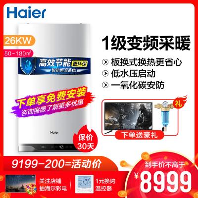 【0元安裝】海爾(Haier)LL1PBD26-HN1(T)冷凝壁掛爐采暖爐兩用天然氣家用燃氣地暖電鍋爐