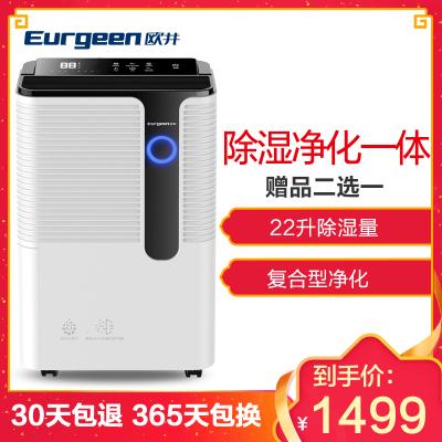 欧井(OUjing)除湿机OJ-226E 日除湿20-30升/天家用抽湿机干衣净化客厅卧室除湿器微电脑式
