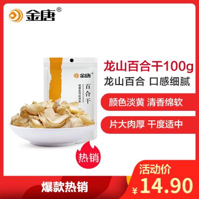 金唐(KTANG)百合干100g/袋装 银耳莲子百合干菜 南北干货 百合片