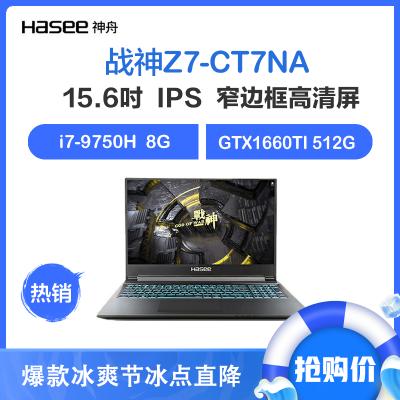 神舟戰神(Hasee) Z7-CT7NA 15.6英寸電競吃雞游戲本全面屏筆記本電腦(九代英特爾酷睿I7-9750H 8GB 512GB SSD GTX1660Ti )