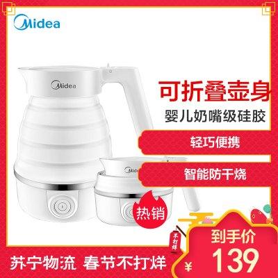 美的(Midea )电水壶 SH06simple101 食品级硅胶 折叠双电压烧水壶 防干烧 旅行便携电热水壶 0.6L