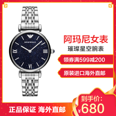 海外直邮欧美品牌原装进口包税阿玛尼,EMPORIO.ARMANI时尚石英表 女钢带手表璀璨星空腕表AR11091