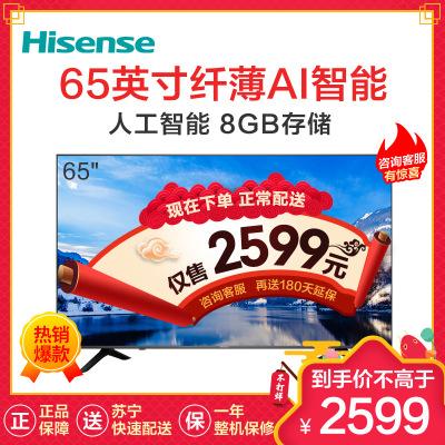 海信(Hisense)H65E3A 65英寸 4K超高清 HDR 金属背板 人工智能液晶平板电视机 丰富影视教育资源