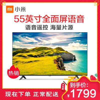 小米(MI)电视E55C 55英寸 4K超高清HDR 蓝牙语音遥控器 人工智能语音平板电视L55M5-EC