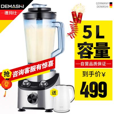 德玛仕(DEMASHI)现磨豆浆机商用 果汁沙冰破壁机商用5L大容量 五谷磨浆机商用家用无渣免过滤 DMS-2200