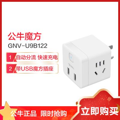 公牛(BULL)GNV-U9B122無線魔方2孔位+2USB小魔方USB總控開關插座插線板插排排插接線板白色