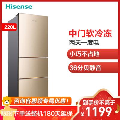 海信(Hisense) 220升 三門冰箱 中門軟冷凍 節能靜音 急速冷凍 家用(琥珀金)BCD-220D/Q