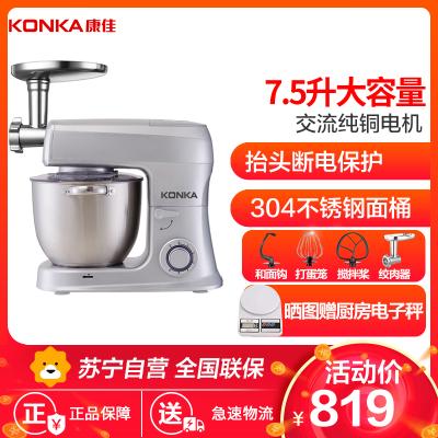 康佳(KONKA)KM-905廚師機家用和面機多功能全自動揉面機攪拌機打蛋器料理機奶油機電子式旋鈕式閃亮銀三合一+絞肉器