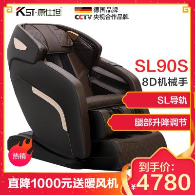 kangshitan康仕坦叩击SL轨道8D机械手按摩椅定时功能全身敲击按摩指压按摩叩击按摩推拿揉捏按摩音乐太空舱SL90