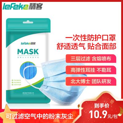 秝客(lefeke)醫用耗材一次性防護口罩(成人款)三層防護非醫用口罩含噴熔布透氣防塵防飛沫成人男女口鼻罩10只裝