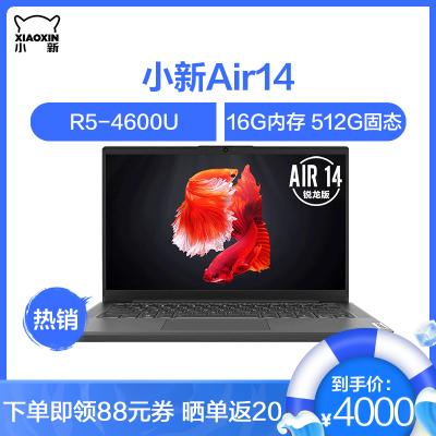 聯想Lenovo 小新Air 14英寸 AMD銳龍版 高性能 R5-4600U 16G 512GB PCIE固態 集成顯卡 辦公工作 移動處理器 金屬機身 便攜輕薄本 筆記本電腦