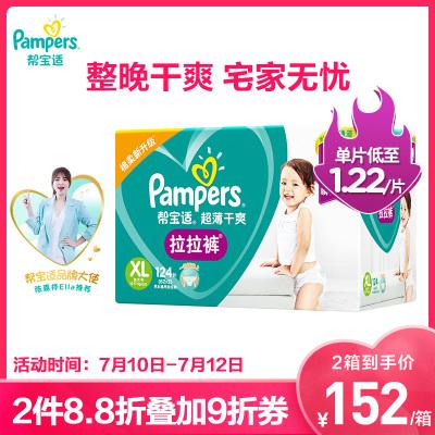 幫寶適(Pampers)超薄干爽綠幫拉拉褲XL碼124片嬰兒尿不濕寶寶透氣紙尿褲