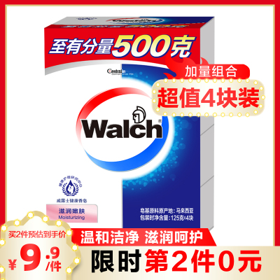 威露士健康香皂滋潤嫩膚四盒裝125g*4
