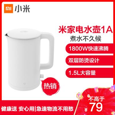 小米(MI)米家電水壺1A大容量熱水壺家用不銹鋼自動斷電保溫燒水壺1.5L