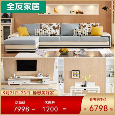 【雙節同慶】全友家居 簡約現代餐廳客廳家具組合套裝 102085C+120358