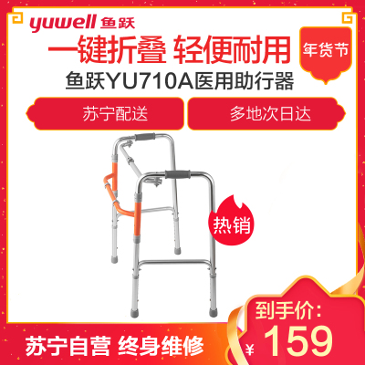 鱼跃YU710A四脚老人助步器拐杖康复助力架可折叠辅助走器