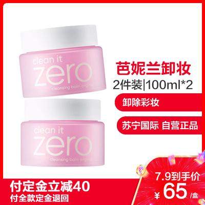 2件裝 芭妮蘭 ZERO卸妝膏(新包裝)100ml