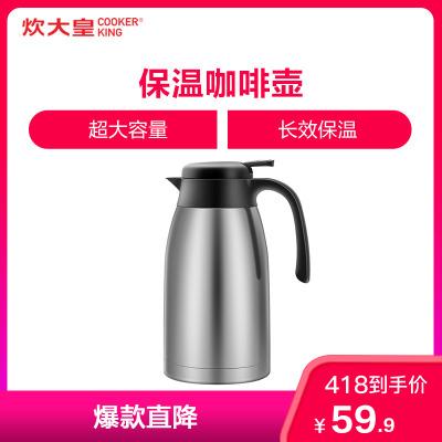 炊大皇保溫壺 WG40619 304不銹鋼2000ml按壓式便捷不銹鋼咖啡壺2L大容量持久保溫