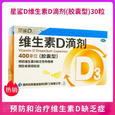 新效期30粒】星鲨D维生素D滴剂(胶囊型)30粒 用于预防和治疗维生素D缺乏症 如佝偻病