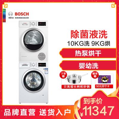 【洗烘套装】博世(BOSCH)10公斤洗衣机WAP242602W+9公斤烘干机WTW875601W