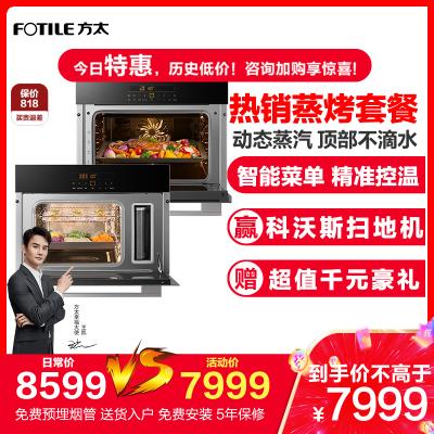 方太(FOTILE)E3M蒸箱+E2M烤箱 家用大容積 六大智能菜單 6大蒸飪模式 人性化設計蒸烤組套