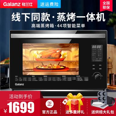 格蘭仕(Galanz) 電烤箱 蒸烤爐 蒸烤合一 不銹鋼快速出蒸汽 上下獨立控溫 童鎖功能 低溫發酵SG26T-D21