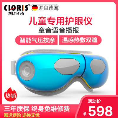 德國凱倫詩 CLORIS-Y666 兒童護眼儀 學生眼部按摩儀 青少年眼保儀器 熱敷眼罩