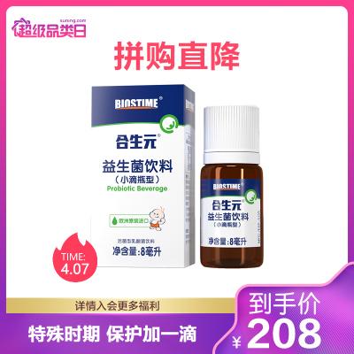 合生元益生菌飲料(小滴瓶型)8毫升