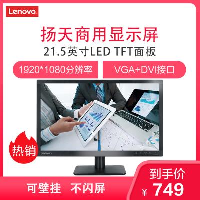 聯想(Lenovo)商用顯示屏 揚天21.5英寸1920*1080寬LED TFT面板 液晶顯示器 VGA+DVI接口 黑色