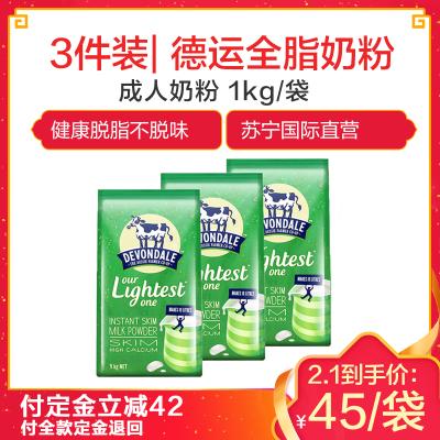 3件装| 德运Devondale 高钙脱脂成人牛奶粉1kg/袋 澳洲进口 脱脂补钙 进口奶粉