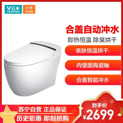云米(VIOMI)小米米家家用馬桶遙控全自動沖水座便器智能一體式無水箱加熱恒溫(坑距300MM)