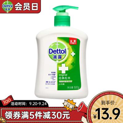 滴露(Dettol)洗手液 健康抑菌經典松木 500g 抑菌99.9% 兒童洗手液