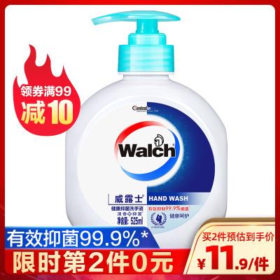 威露士(Walch)健康抑菌洗手液 (健康呵護)525ml 家用兒童通用殺菌消毒