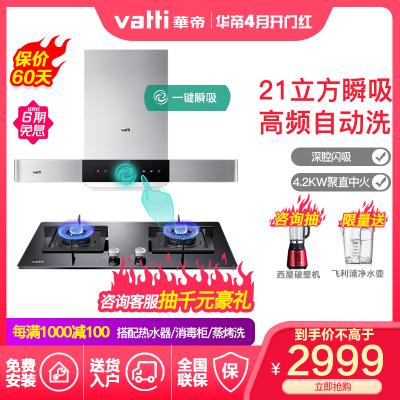 華帝(vatti)21立方大吸力歐式油煙機灶具套餐高頻自動洗420Pa大風壓4.2kW大火力i11089+55B天然氣