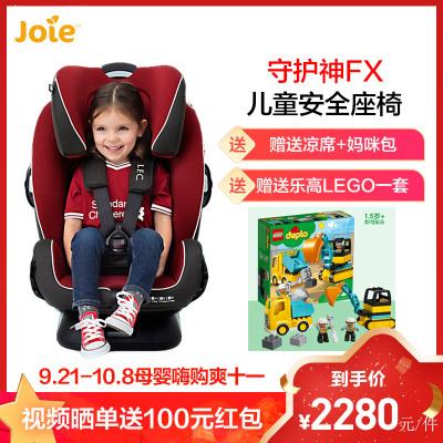 巧兒宜(JOIE) 兒童安全座椅isofix硬接口0-12歲雙向安裝可躺汽車用嬰兒座椅 安全守護神 紅色 安全守護神FX