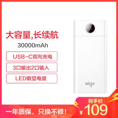 愛國者(aigo)30000毫安 W300充電寶智能屏顯聚合物鋰離子電芯移動電源 大容量 支持蘋果適用小米華為多接口白色