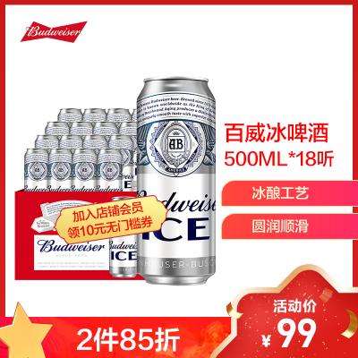 百威(Budweiser)啤酒冰啤500ml*18聽大罐裝整箱裝新品黃啤蘇寧自營