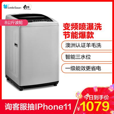小天鵝(LittleSwan) 洗衣機 TB80VN02D 8公斤變頻 全自動波輪洗衣機 1級能效 洗脫一體洗衣機