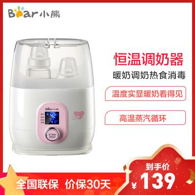 小熊(Bear)溫奶器 奶瓶消毒器四合一暖奶器 家用恒溫調奶器 嬰兒熱奶解凍自動加熱保溫寶寶輔食多功能NNQ-A02B1