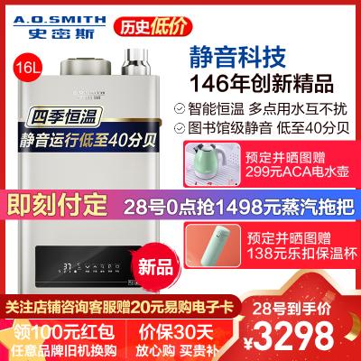 AO史密斯熱水器 燃氣熱水器天然氣16升 JSQ31-N3 家用恒溫強排式 新品自營 天燃氣 高端 防凍靜音不限流