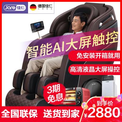 德國佳仁(JARE)S5按摩椅全身家用零重力太空艙智能大屏藍牙音樂按摩沙發 液晶觸控+臀部推拿+足底3D滾輪+腰背香薰