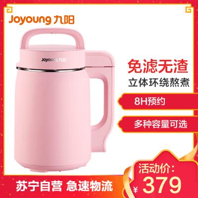 九阳(Joyoun)豆浆机DJ06E-Dmini 破壁免滤无渣 智能预约 五大营养程序 0.4-0.6L 五谷米糊机粉色