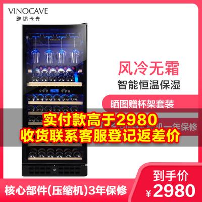 維諾卡夫(Vinocave) CWC-350BJP雙溫區紅酒柜壓縮機風冷智能恒溫家用 80支